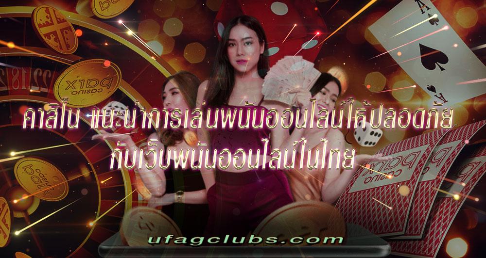 คาสิโน แนะนำการเล่นพนันออนไลน์ให้ปลอดภัย กับเว็บพนันออนไลน์ในไทย