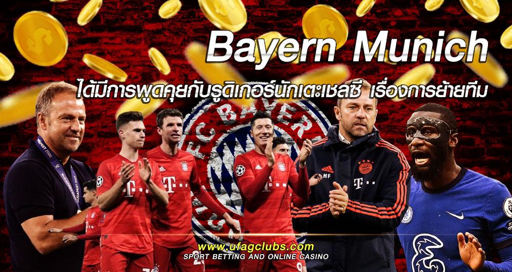 Bayern Munich ได้มีการพูดคุยกับรูดิเกอร์นักเตะเชลซี เรื่องการย้ายทีม
